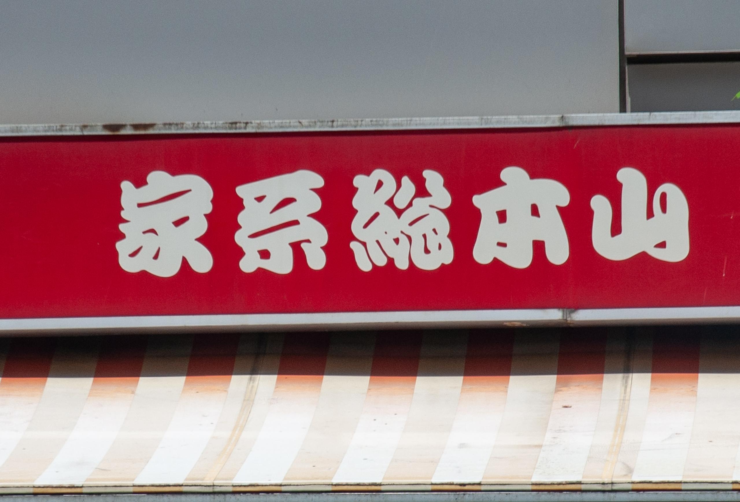 横浜駅西口の家系ラーメン総本山「吉村家」