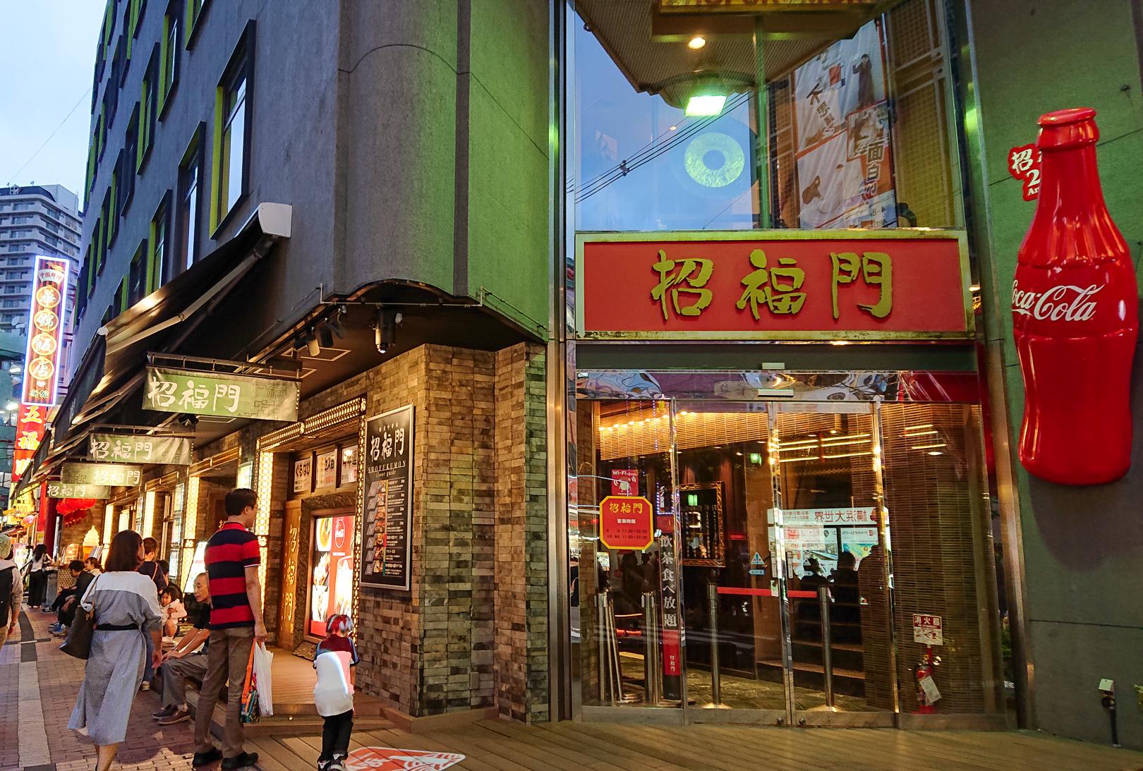 横浜中華街 飲茶食べ放題 招福門