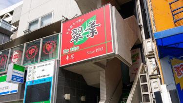 横浜で一番美味しい餃子「翠葉」
