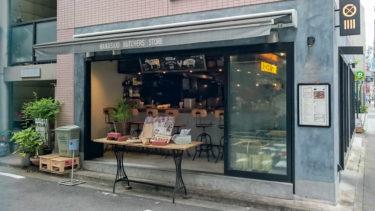 ステーキレストラン 花咲 Butchers Store